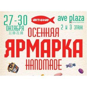 Открытие ярмарки вещей ручной работы в Харькове