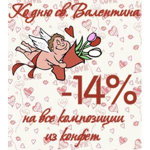 Скидка 14% на все букеты из конфет ко Дню Святого Валентина