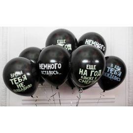 Воздушные шары с оскорблениями поштучно